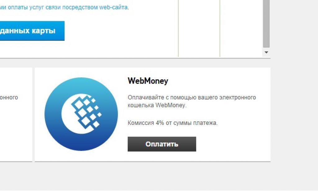 Пополнение баланса через WebMoney