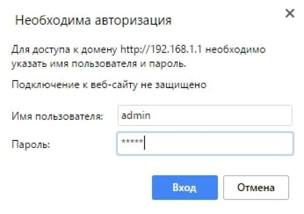 Ввод пароля и логина от роутера