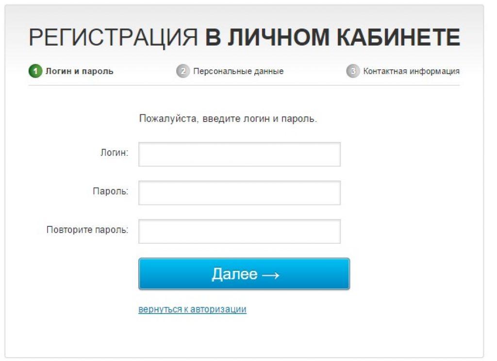 Страничка регистрации в личном кабинете Ростелеком