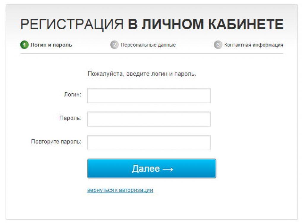 Регистрация в личном кабинете Ростелеком
