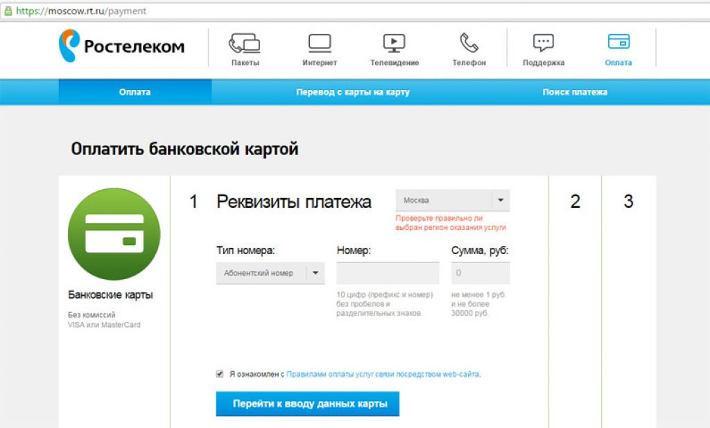 Оплата услуг Ростелеком через банковcкую карту