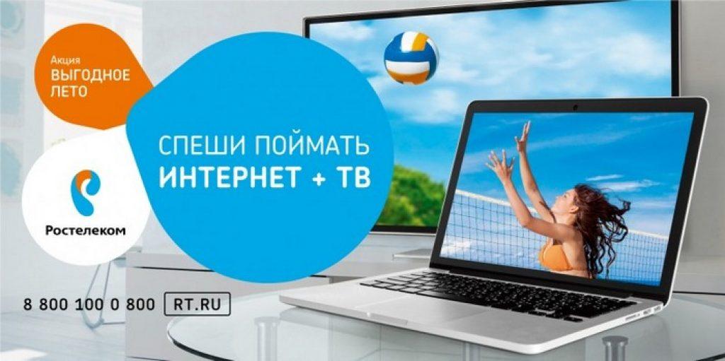 Интернет от Ростелеком - все тарифы