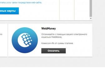 Как оплатить Ростелеком через интернет