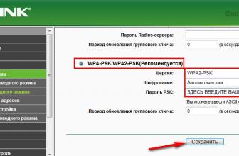 Как изменить Вай-Фай пароль на роутере от Ростелеком